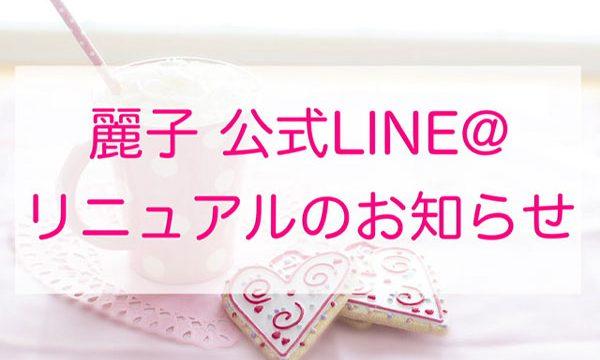 麗子LINE